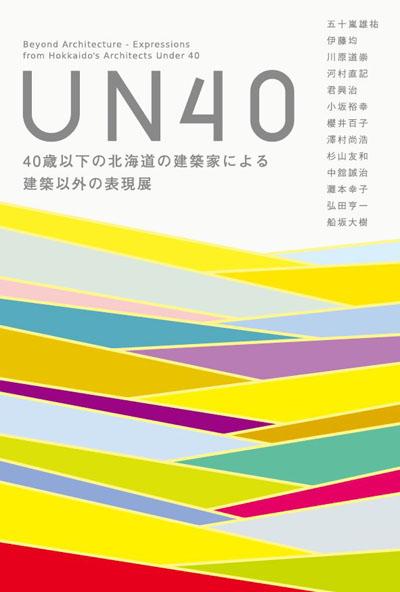 UN40北海道の建築家による建築以外の表現展