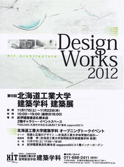 北海道工業大学建築学科建築展