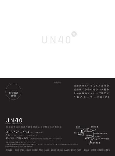 UN40-2013『色』