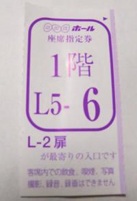 歌謡コンサート 座席指定券