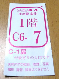 NHKホール 歌謡コンサート 座席指定券