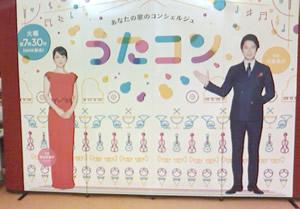 うたコン!谷原章介、橋本奈穂子 パネル