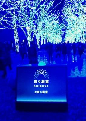 東京 渋谷 NHKホール前「青の洞窟 SHIBUYA」イルミネーション