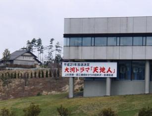北塩原村役場です。