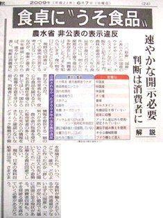 福島民報です。