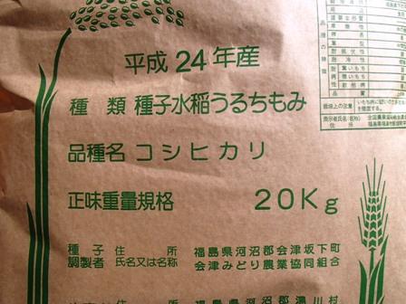 2013会津産コシヒカリ種子更新2