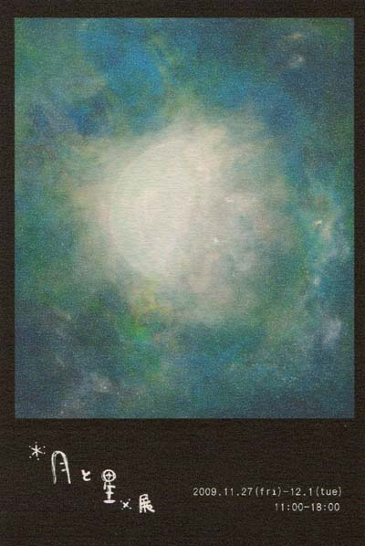 いわごえわかな『月と星』展