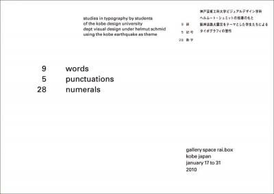 9語 5記号 28数字 タイポグラフィ展