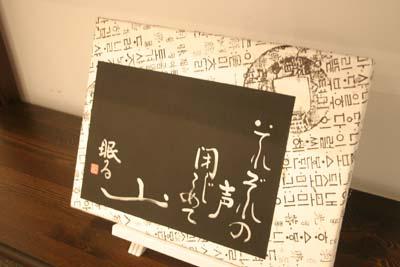 awawawaの会3人展