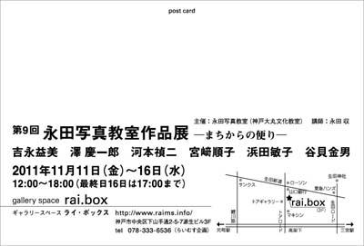 永田写真教室作品展vol.9