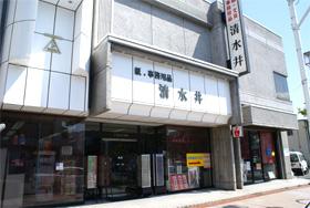 (有)清水井紙店