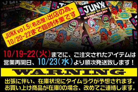 名古屋 JUNX オモチャ