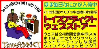 日本 オモチャ屋 Toysaddict