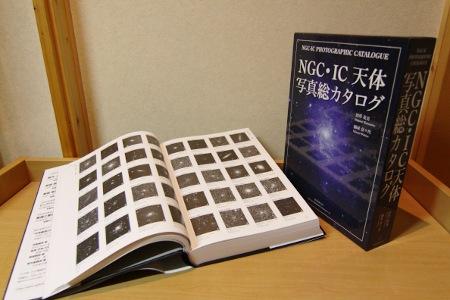 NGC・IC天体写真総カタログ | 星...