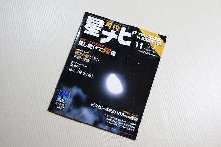 星ナビ表紙