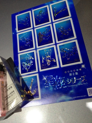 切手:星座シリーズ第2集