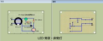 LED常夜灯回路