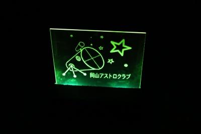 紫外線LEDミニサイン