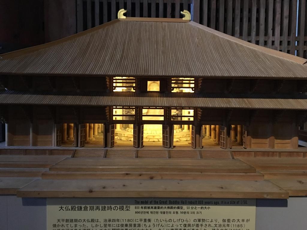 東大寺 大仏殿 ミニチュア模型