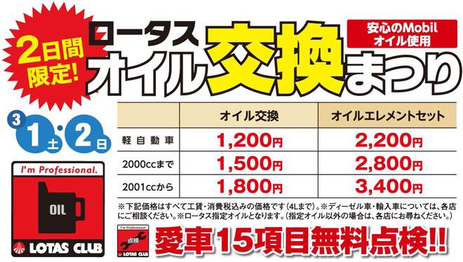 3/1(土)・2(日)限定!ロータスオイル交換まつり
