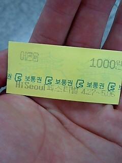 韓国の地下鉄切符