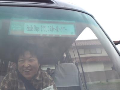 なでしこ日和〜縁〜ツアーバスとえがちゃん
