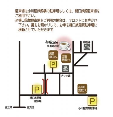 カラダ&ココロご褒美時間 in 有福cafeMAP