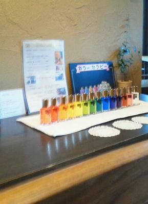 Rainbow Dreamさんのカラーセラピー