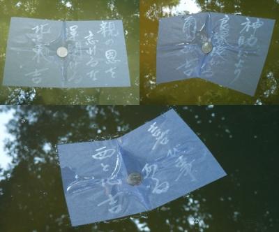 鏡の池での占い