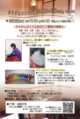 カラダ&ココロご褒美時間in有福cafe vol.02