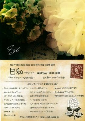 日和〜ひより〜 Vol.04