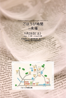 温楽フェスタin有福温泉〜ごほうび時間〜