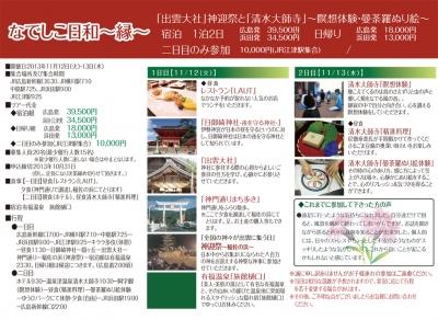 神迎祭参列&お寺で瞑想体験ツアー