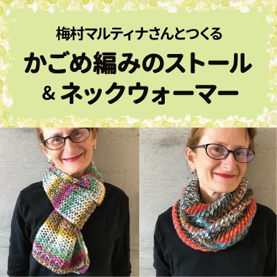 の かごめ 方 編み 編み