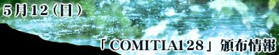COMITIA128バナー