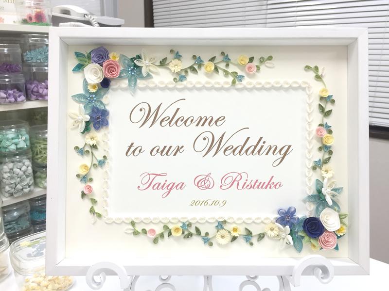 結婚式ウェルカムボード、クイリング、NKcraft、手作り教室、1Dayレッスン