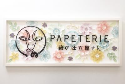 紙の仕立て屋さんパペティエールNKcraftペーパークイリングPaperQuillingデコレーション店内看板