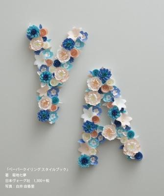 PaperquillingStyleBook日本ヴォーグ社ペーパークイリングスタイルブック菊地七夢NKcraft