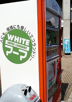 中山店・自動販売機