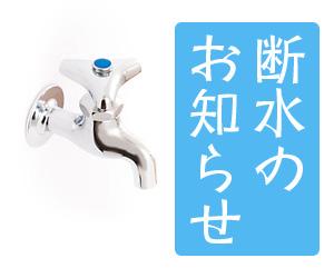 ホワイト・マーマ中山店 断水のお知らせ