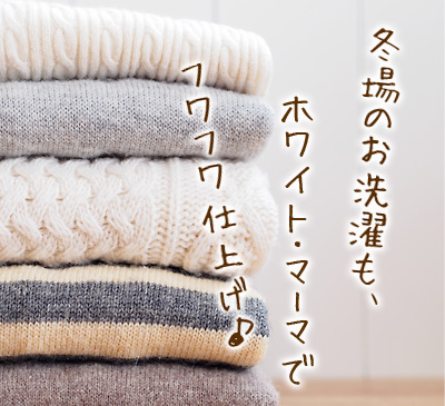 冬場のお洗濯も、ホワイト・マーマでフワフワ仕上げ♪