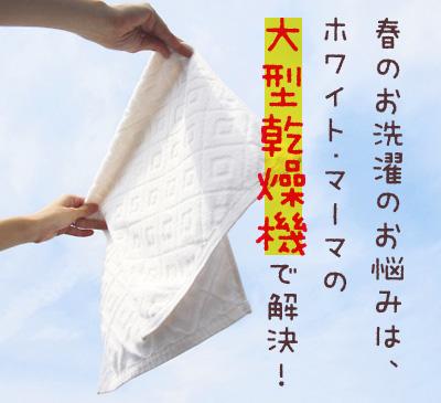 春のお洗濯のお悩みは、ホワイト・マーマの大型乾燥機で解決!