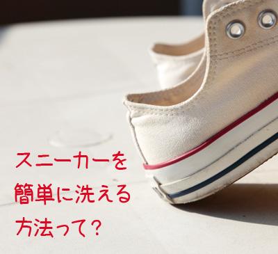 スニーカーを簡単に洗える方法って?
