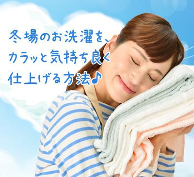 冬場のお洗濯を、 カラッと気持ち良く 仕上げる方法♪