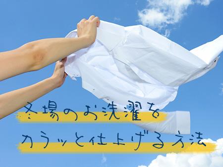 冬場のお洗濯をカラッと仕上げる方法