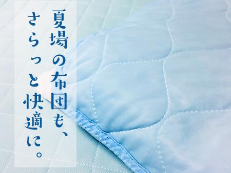 夏場の布団も、さらっと快適に。