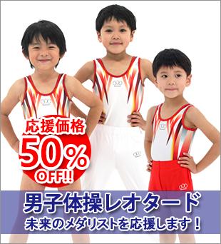 男子体操レオタード!