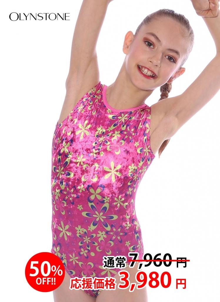 可愛い花モチーフの体操レオタード
