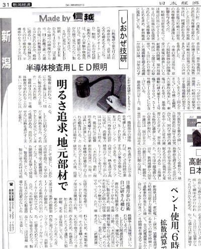 日経新聞記事2014-5-23