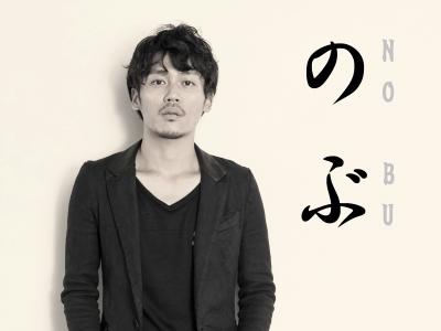 のぶ(nobu)